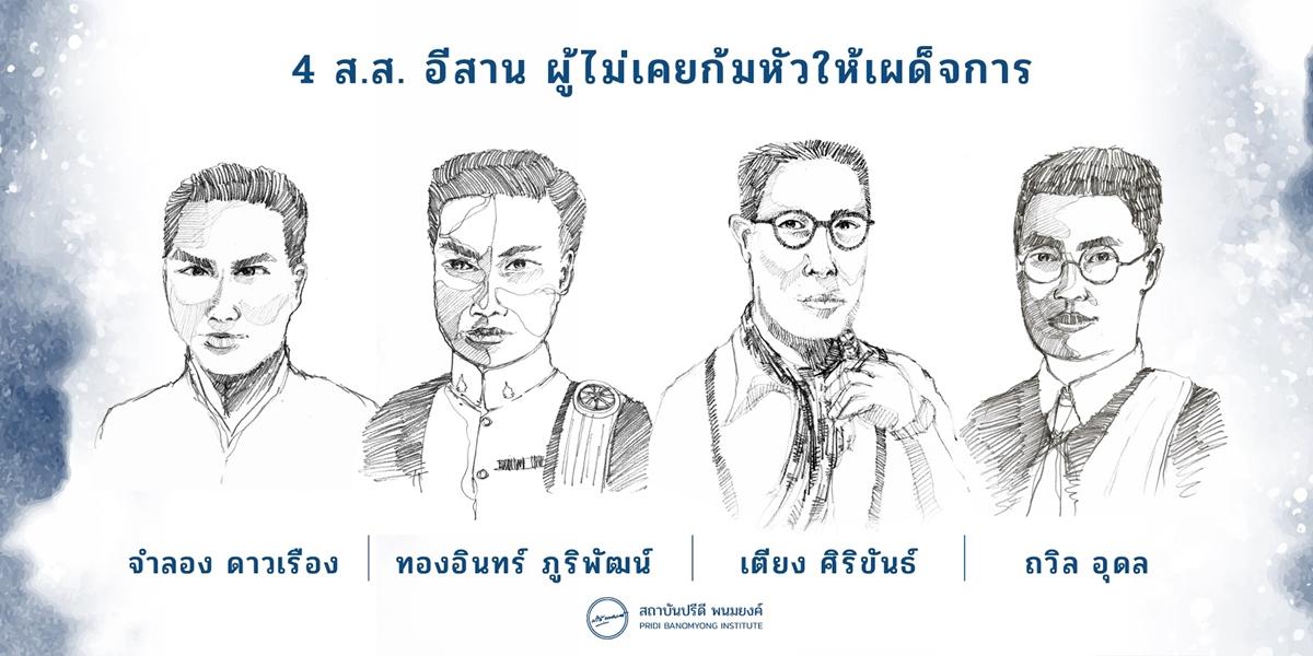 ปรีดี พนมยงค์ และ 4 รัฐมนตรีอีสาน 4+1 กับการเมือง