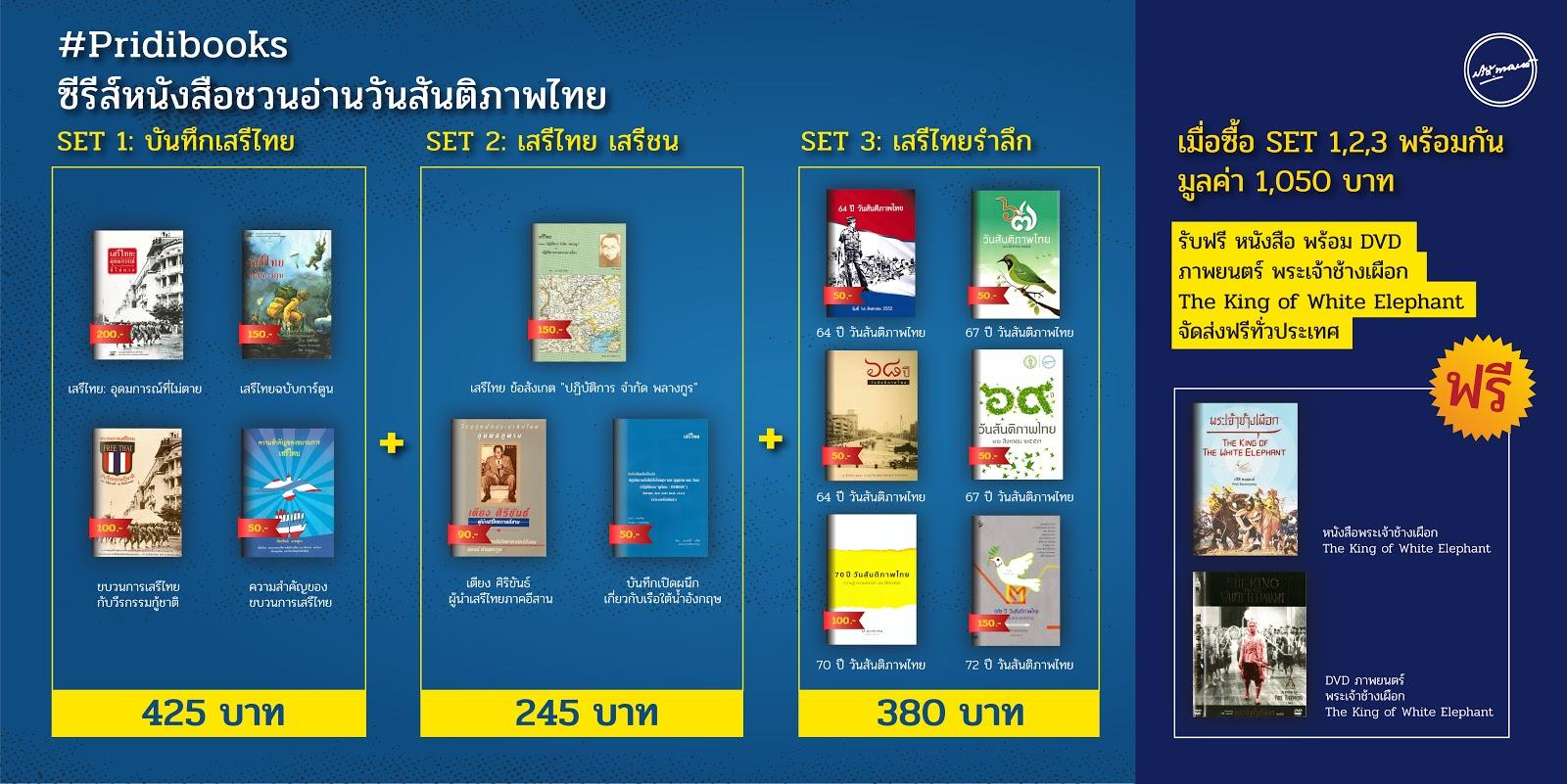 สถาบันปรีดี พนมยงค์ แนะนำซีรีส์หนังสือชวนอ่านวันสันติภาพไทย #PRIDIBOOKS
