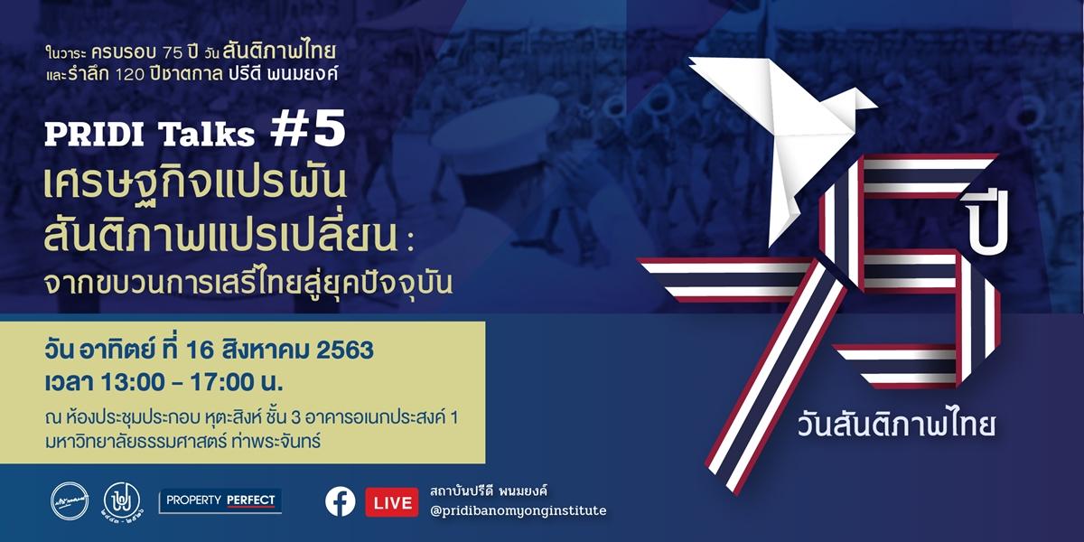 """งาน """"ครบรอบ 75 ปี วันสันติภาพไทย และรำลึก 120  ปีชาตกาล ปรีดี พนมยงค์"""""""