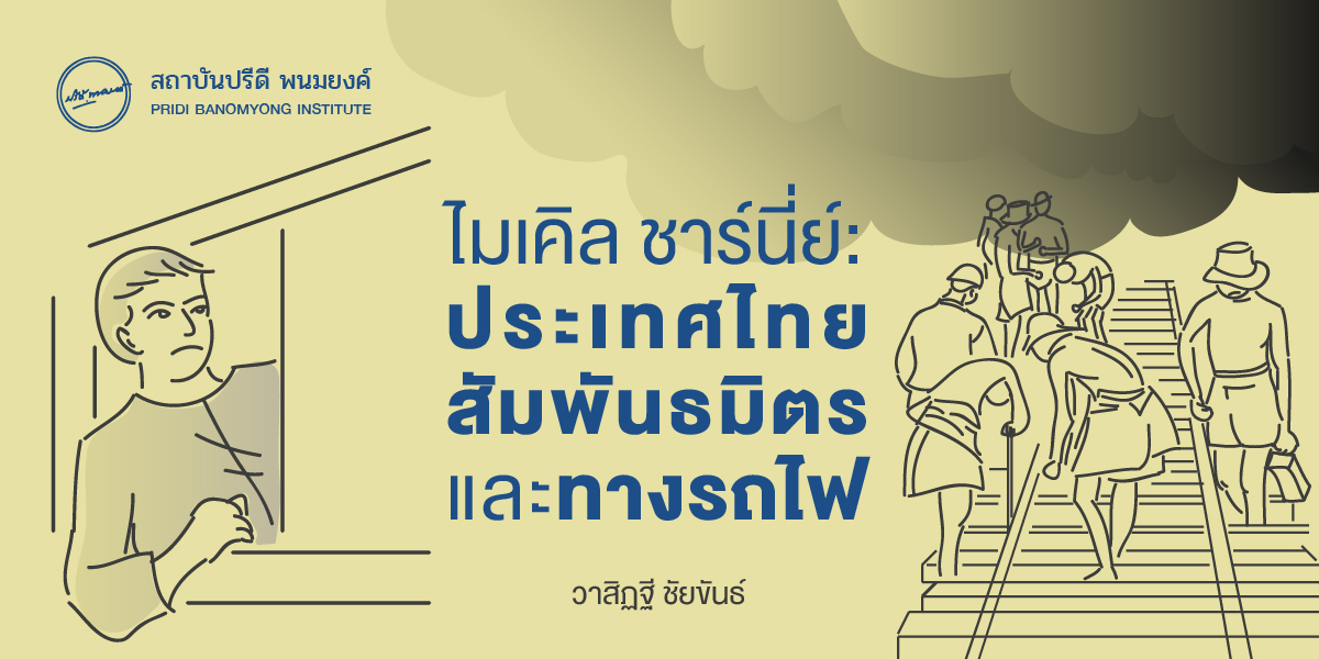 ไมเคิล ชาร์นี่ย์: ประเทศไทย สัมพันธมิตร และทางรถไฟ