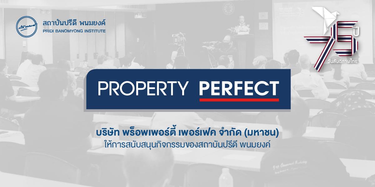 พร็อพเพอร์ตี้ เพอร์เฟค ให้การสนับสนุนกิจกรรมของสถาบันปรีดี พนมยงค์