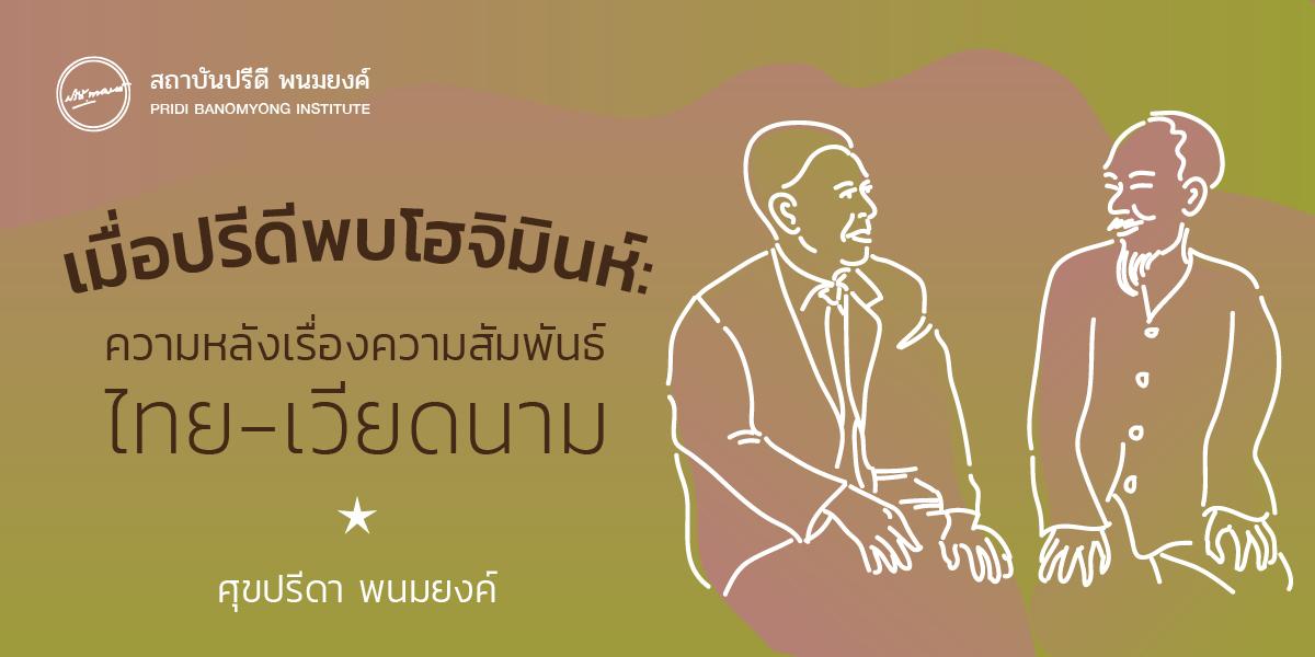 เมื่อปรีดีพบโฮจิมินห์: ความหลังเรื่องความสัมพันธ์ไทย-เวียดนาม