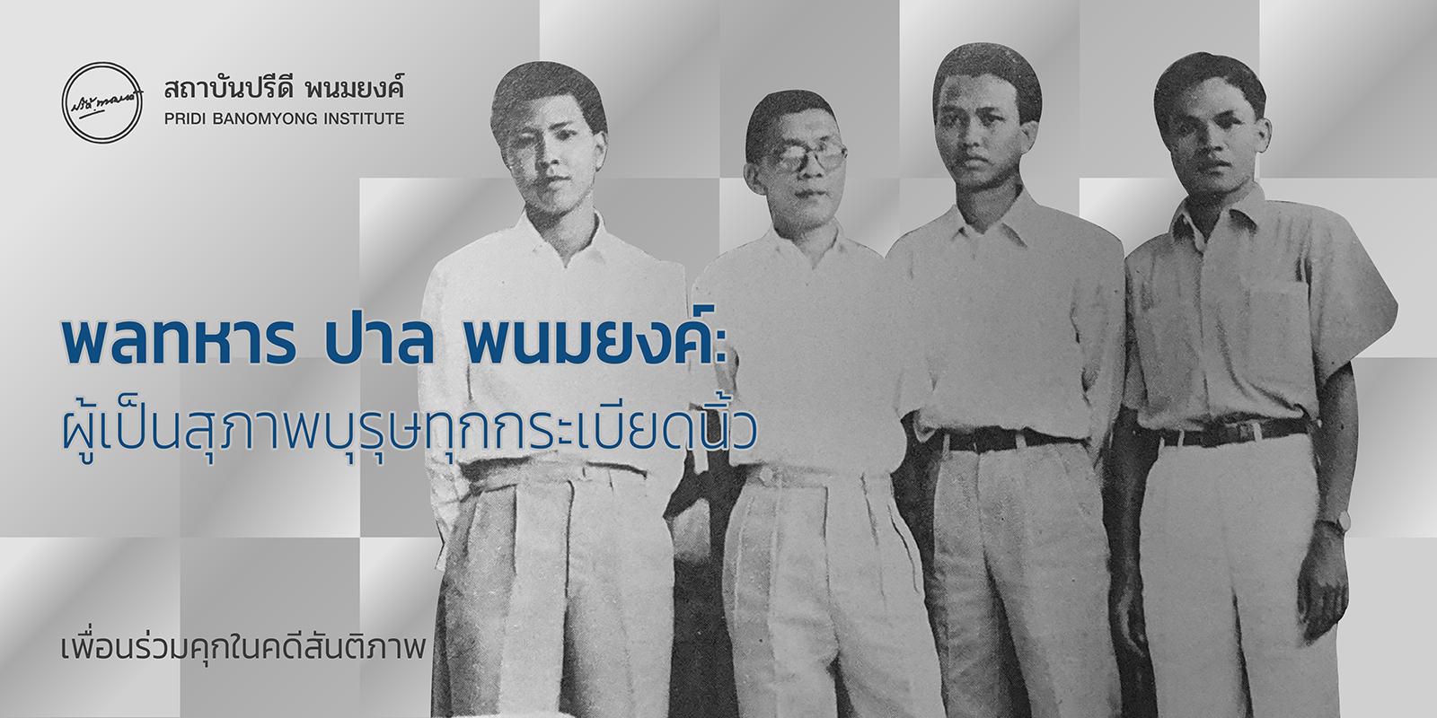 พลทหาร ปาล พนมยงค์: ผู้เป็นสุภาพบุรุษทุกกระเบียดนิ้ว / เพื่อนร่วมคุกในคดีสันติภาพ