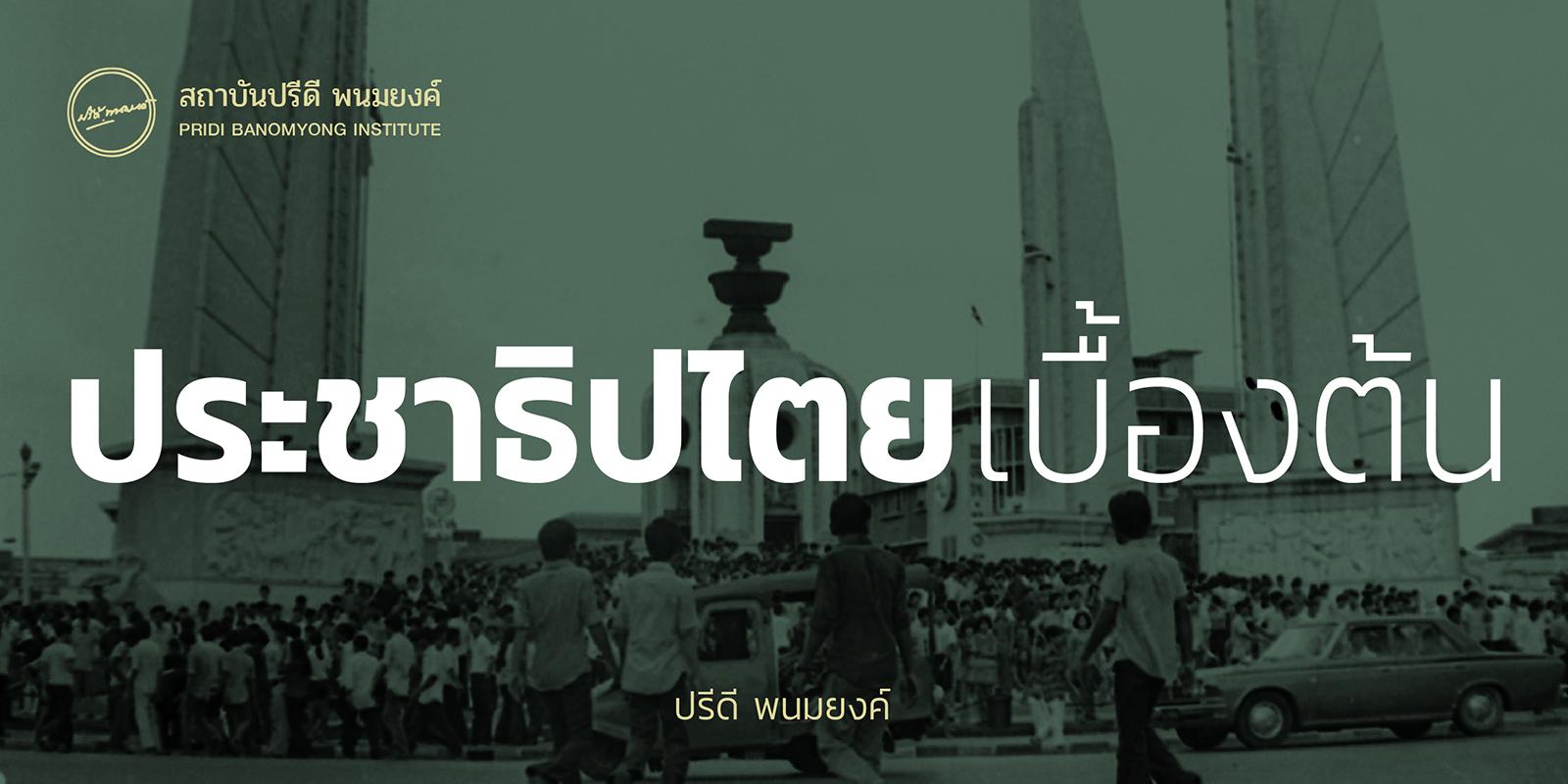 ประชาธิปไตยเบื้องต้น โดย ปรีดี พนมยงค์