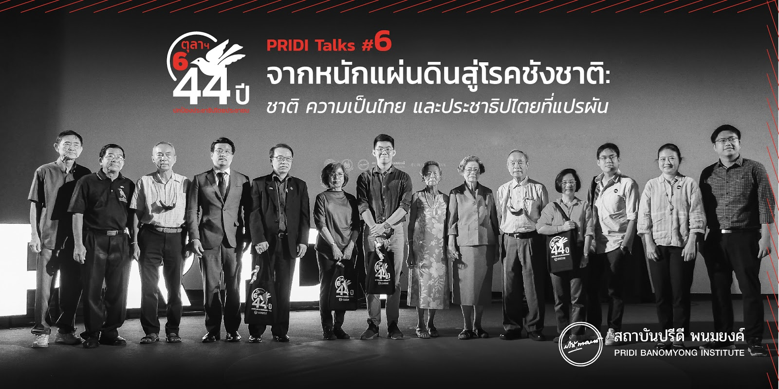ถอดบทเรียน จาก #หนักแผ่นดิน สู่ #โรคชังชาติ ใน PRIDI Talks ครั้งที่ 6