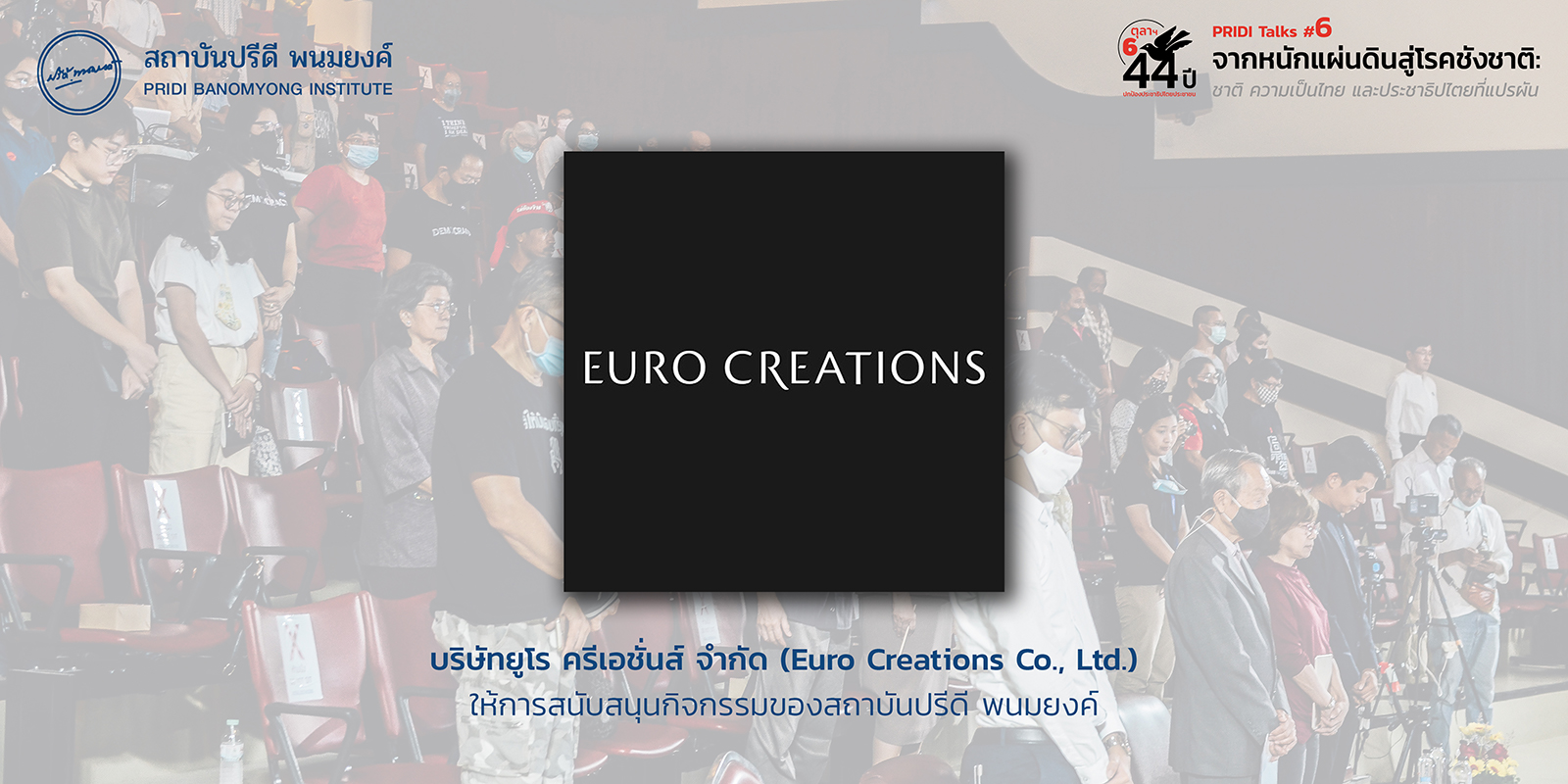 Euro Creations ให้การสนับสนุนกิจกรรมของสถาบันปรีดี พนมยงค์
