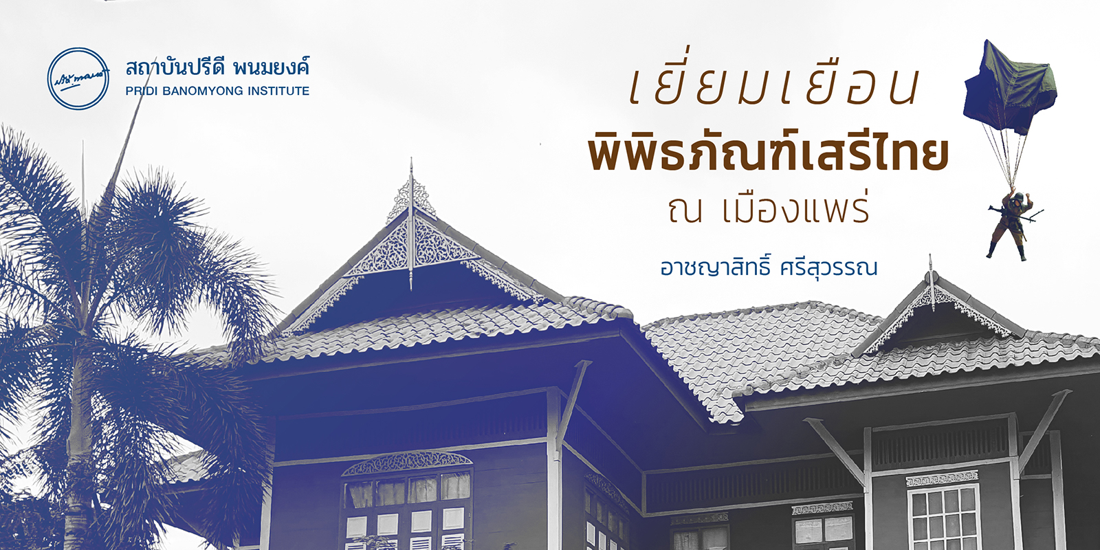 เยี่ยมเยือนพิพิธภัณฑ์เสรีไทย ณ เมืองแพร่ / อาชญาสิทธิ์ ศรีสุวรรณ