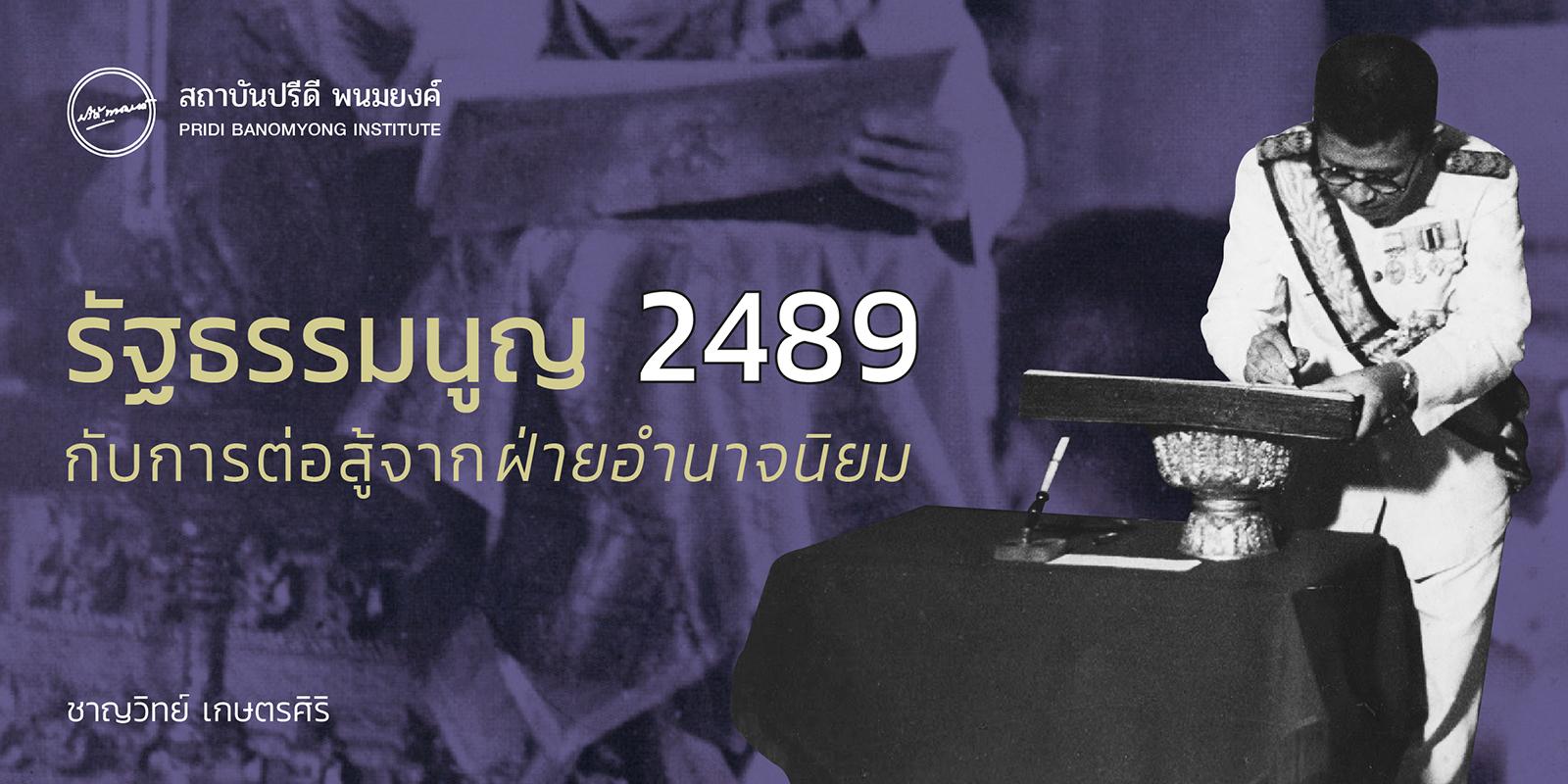 รัฐธรรมนูญ 2489 กับการต่อสู้จากฝ่ายอำนาจนิยม