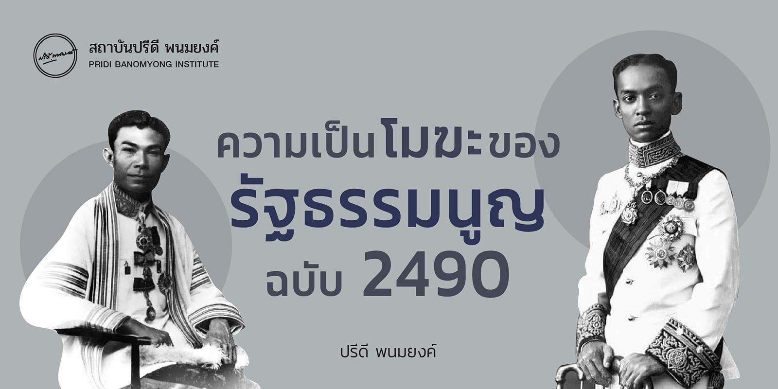 ความเป็นโมฆะของรัฐธรรมนูญฉบับ 2490