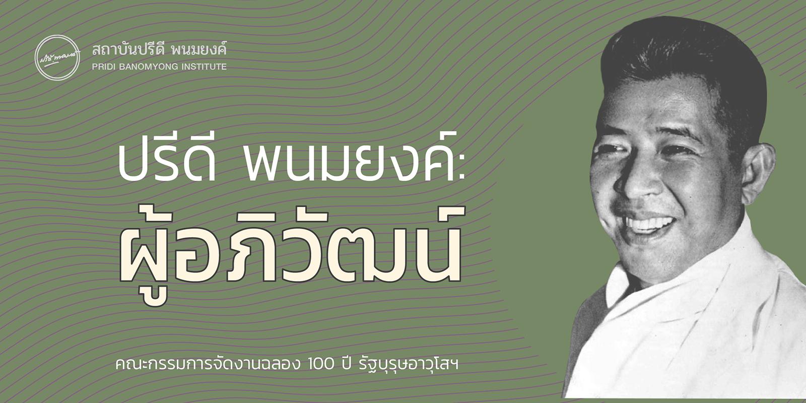 ปรีดี พนมยงค์: ผู้อภิวัฒน์
