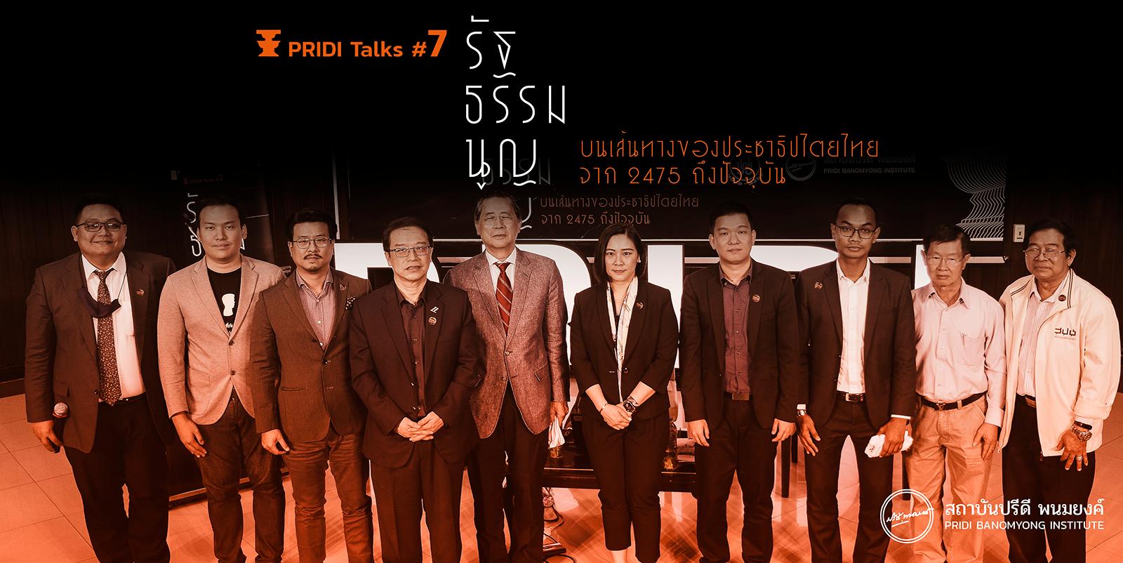 ประมวลภาพกิจกรรม PRIDI Talks #7 รัฐธรรมนูญ: บนเส้นทางของประชาธิปไตยไทย จาก 2475 ถึงปัจจุบัน