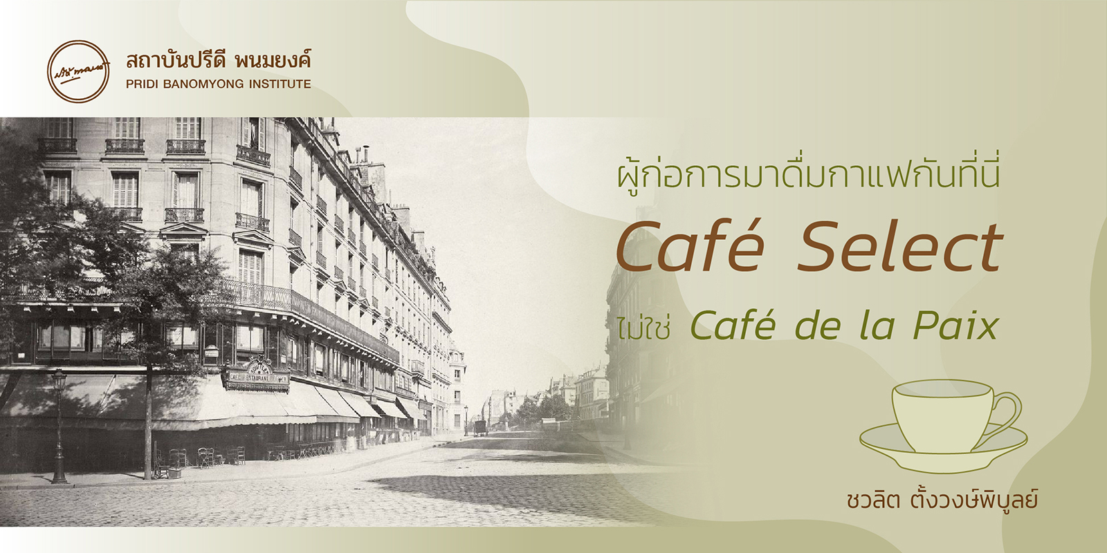 ผู้ก่อการมาดื่มกาแฟกันที่นี่: Café Select ไม่ใช่ Café de la Paix