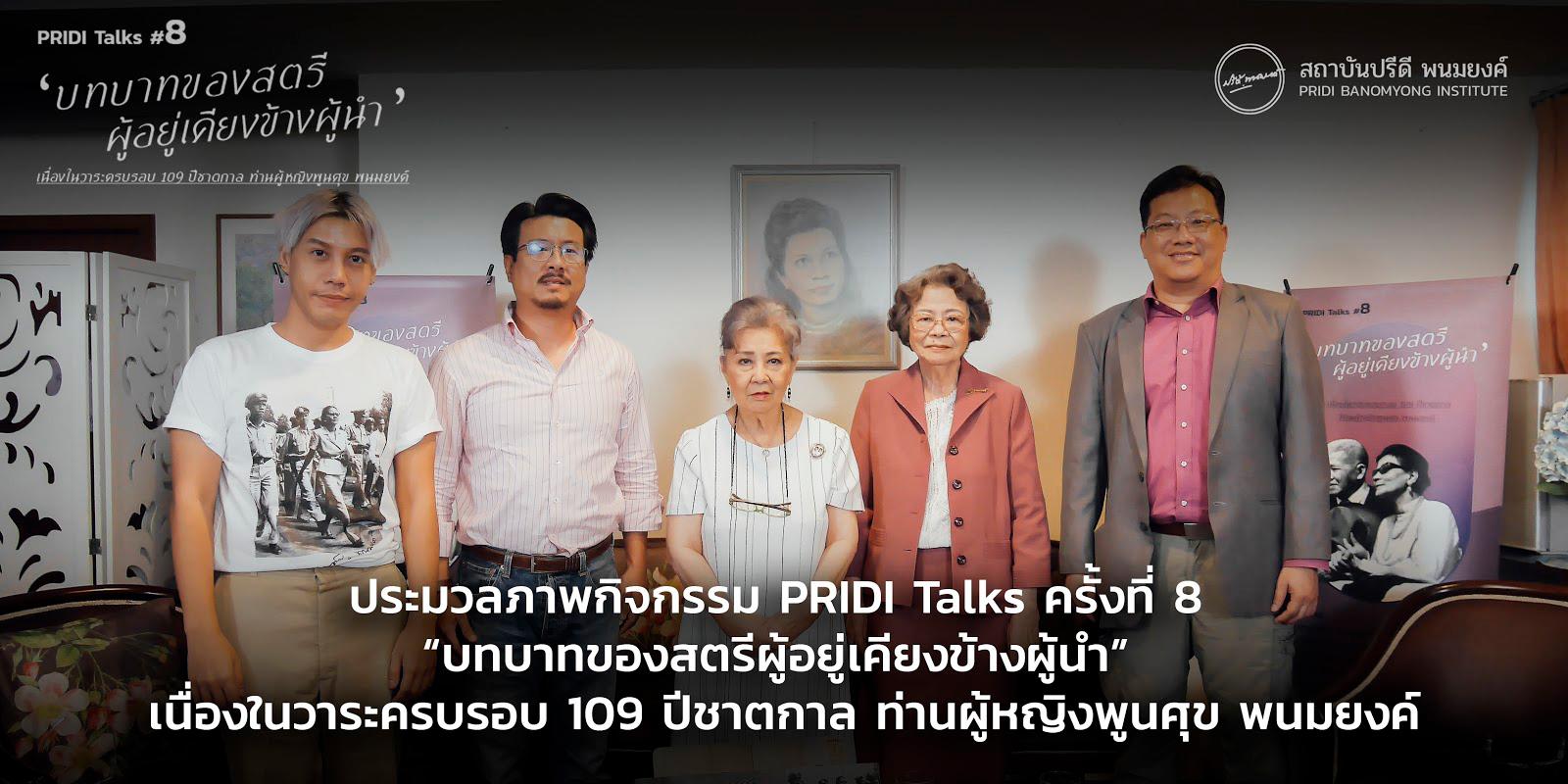 """ประมวลภาพกิจกรรม PRIDI Talks ครั้งที่ 8 """"บทบาทของสตรีผู้อยู่เคียงข้างผู้นำ"""" เนื่องในวาระครบรอบ 109 ปีชาตกาล ท่านผู้หญิงพูนศุข พนมยงค์"""