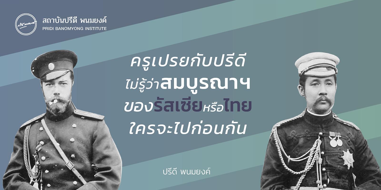 ครูเปรยกับปรีดี ไม่รู้ว่าสมบูรณาฯ ของรัสเซียหรือไทย ใครจะไปก่อนกัน