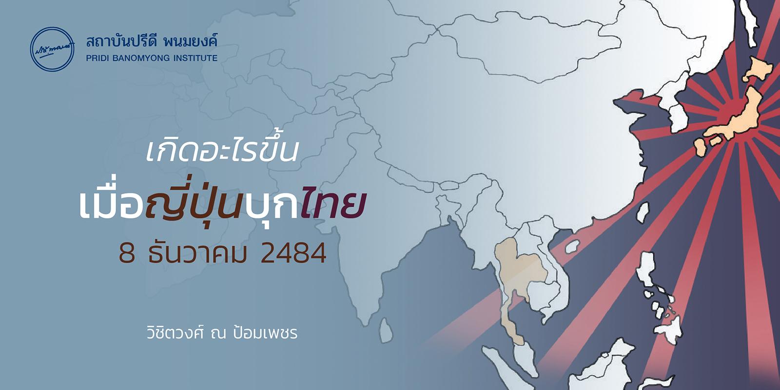 เกิดอะไรขึ้นเมื่อญี่ปุ่นบุกไทย 8 ธันวาคม 2484