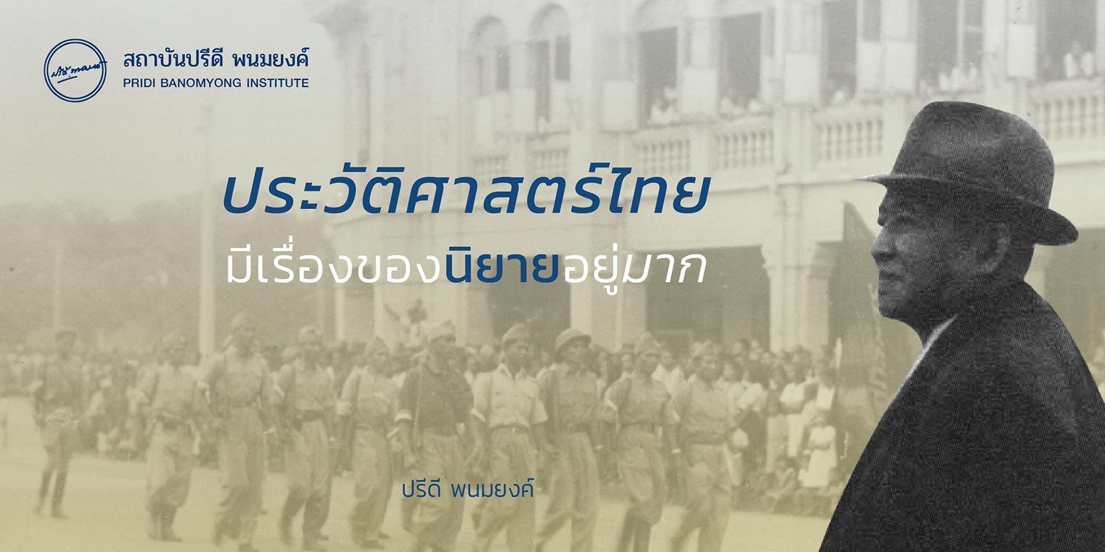 ประวัติศาสตร์ไทยมีเรื่องของนิยายอยู่มาก