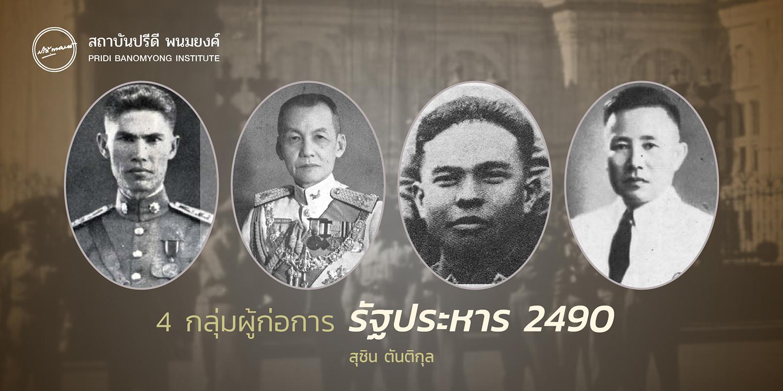 4 กลุ่มผู้ก่อการ รัฐประหาร 2490