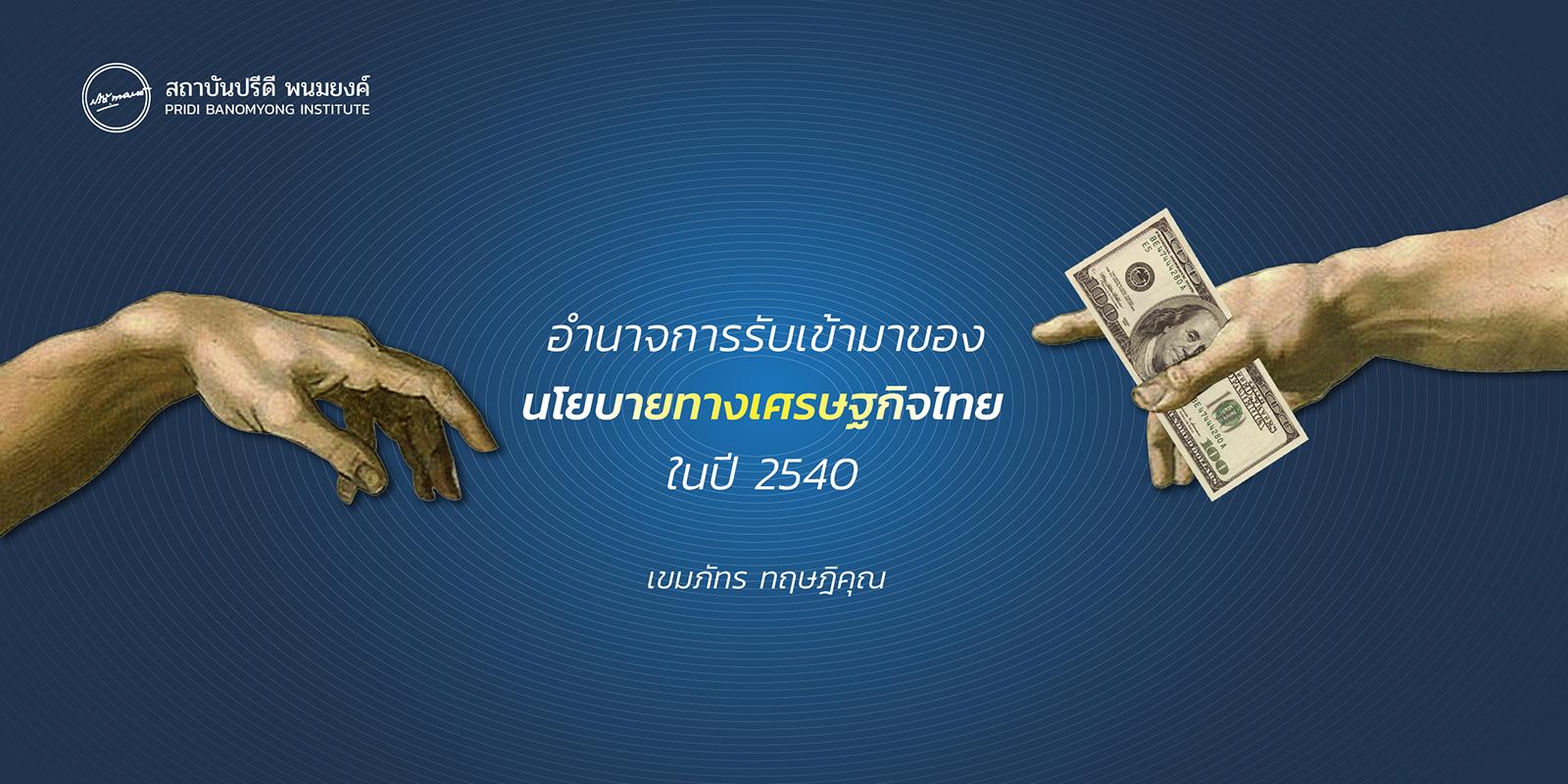 อำนาจการรับเข้ามาของนโยบายทางเศรษฐกิจไทยในปี 2540