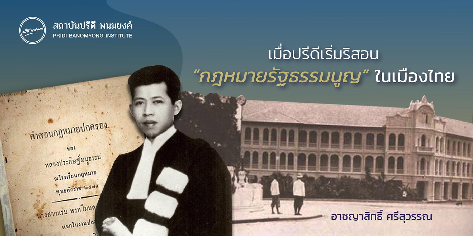 เมื่อปรีดีเริ่มริสอนกฎหมายรัฐธรรมนูญในเมืองไทย