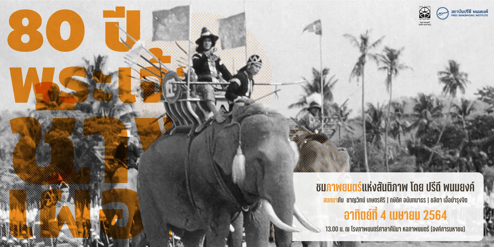 ภาพยนตร์สนทนา 80 ปี พระเจ้าช้างเผือก