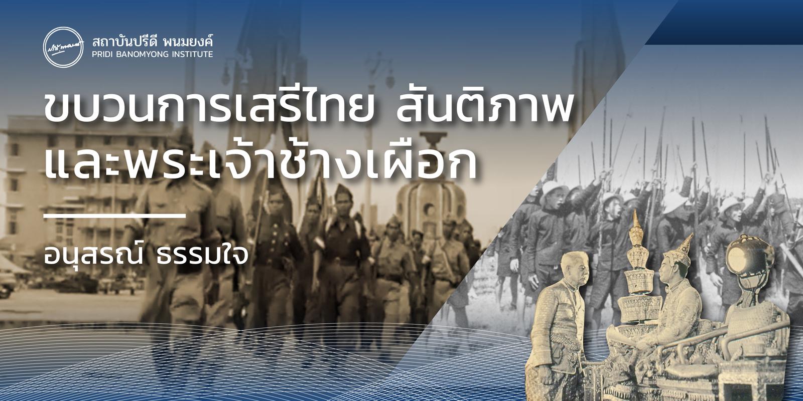 ขบวนการเสรีไทย สันติภาพ และ พระเจ้าช้างเผือก