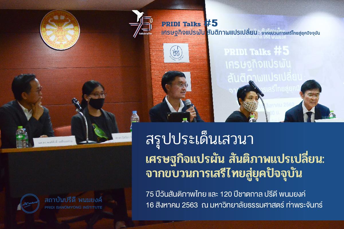 (สรุปประเด็นเสวนา) เศรษฐกิจแปรผัน สันติภาพแปรเปลี่ยน: จากขบวนการเสรีไทยสู่ยุคปัจจุบัน