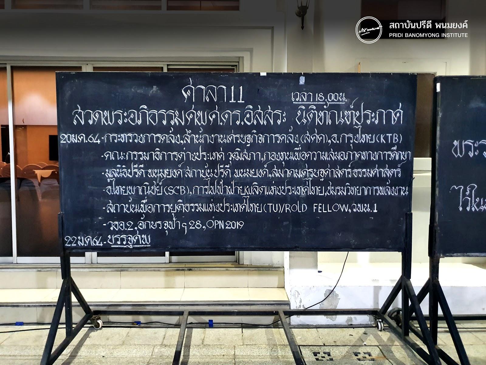 ป้ายแจ้งเจ้าภาพงานสวดพระอภิธรรมวันพุธที่ 20 มกราคม 2564